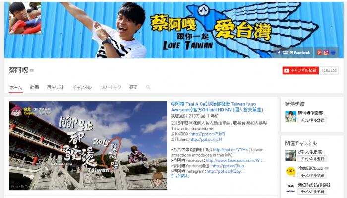 台湾YouTuber:蔡阿嘎さん