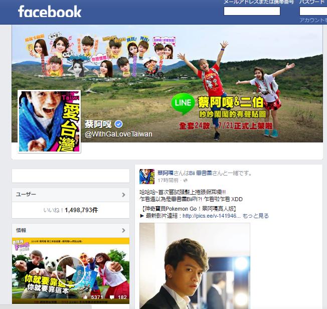 蔡阿嘎さんのFacebook